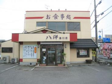 八洋曲川店の画像1