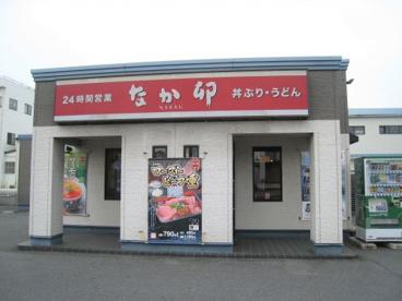 なか卯 曲川店の画像1
