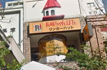 リンガーハット 門前仲町店