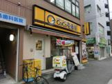 CoCo壱番館小田急相模原駅南口店