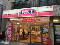 オリジン弁当矢部店