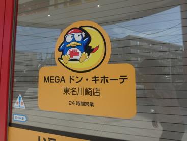 MEGAドンキホーテ東名川崎店の画像2