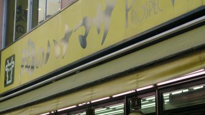 肉のハナマサ 秋葉原店の画像1