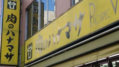 肉のハナマサ 秋葉原店の画像2