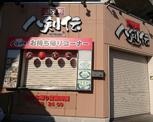 八剣伝 JR新加美駅前店