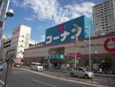 ホームセンターコーナン 関目店