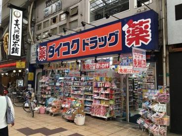 ダイコクドラッグ十三駅西口店の画像1