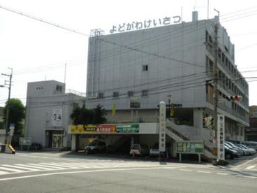 大阪府淀川警察署の画像1