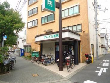 阪東医院の画像1