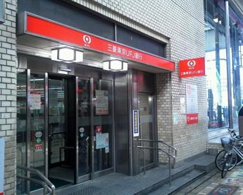 三菱東京UFJ銀行 十三支店の画像1