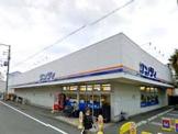 サンディ御崎店