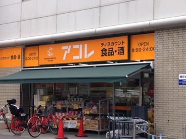 アコレ船橋本町6丁目店の画像1