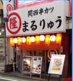 関西串カツ まるりゅう 白楽店の画像1