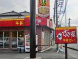 すき家厚木北店