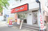 ピザハット浦安店