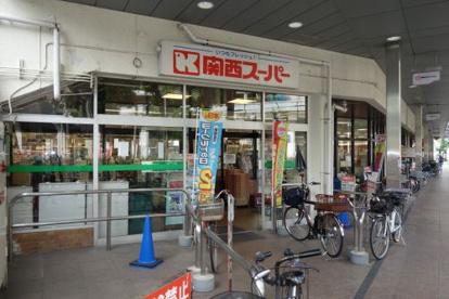 関西スーパーマーケットの画像1