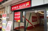 ビッグエコー兵庫駅前店