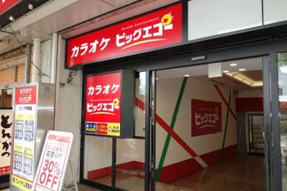 ビッグエコー兵庫駅前店の画像1