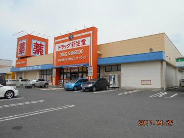 新生堂薬局永犬丸店の画像2