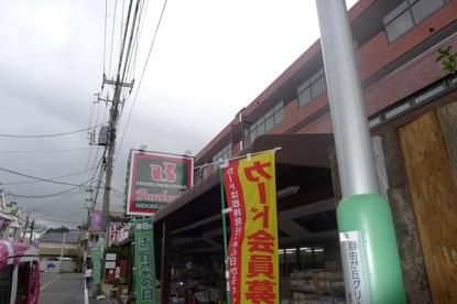 文化堂 緑ケ丘店の画像1