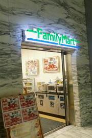 ファミリーマート 目黒アルコタワー店の画像1