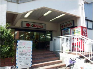 KINSHO恩智店の画像1
