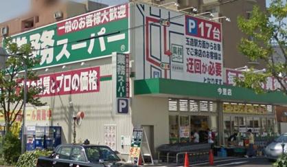 業務スーパー今里店の画像1
