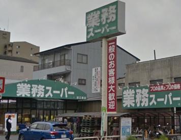 業務スーパー深江橋店の画像1