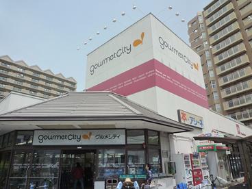 グルメシティ八尾店の画像1