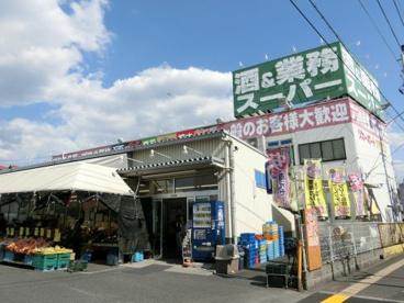 業務スーパー 桜ヶ丘店の画像1