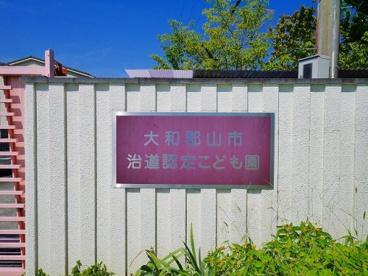 大和郡山市立治道認定こども園(はるみちにんていこどもえん)の画像3