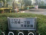 小茂根一丁目児童遊園