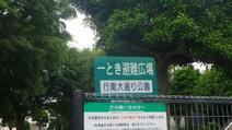 行衛大通り公園