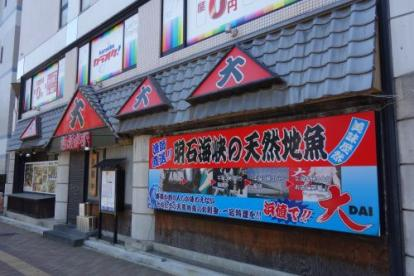 大 板宿駅前店の画像1