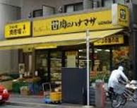 肉のハナマサ 赤坂店の画像3