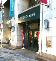 ピーコックストア 青山店の画像3