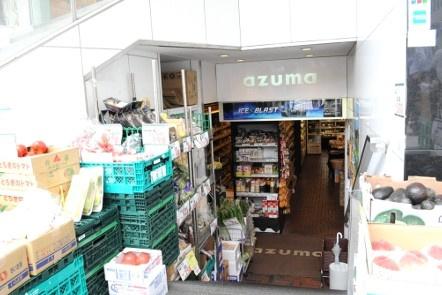 AZUMA24 青山店の画像