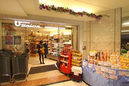 もとまちユニオン新橋店の画像