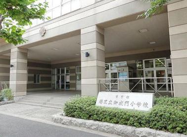港区立 御成門小学校の画像1