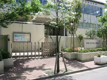 港区立 本村小学校の画像3