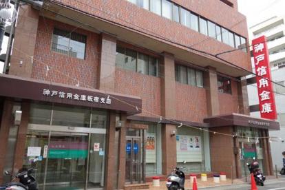 神戸信用金庫板宿支店の画像1