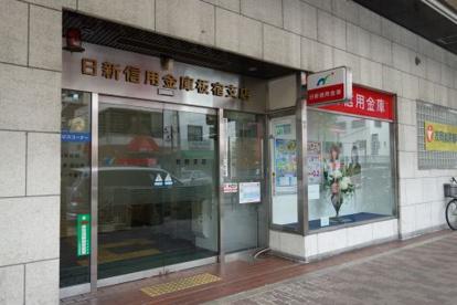 日新信用金庫板宿支店の画像1
