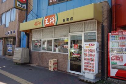 餃子の王将板宿店の画像1