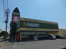 パルネット 藤ヶ丘店
