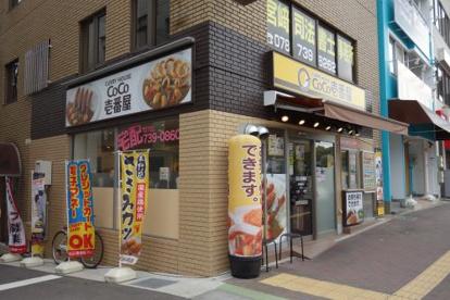 CoCo壱番屋板宿駅前店の画像1