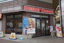 ミスタードーナッツ山陽板宿店