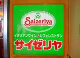 サイゼリア コモディイイダ桜川店