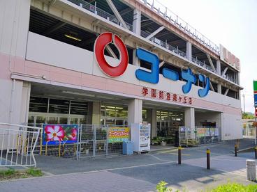 ホームセンターコーナン 学園前登美ケ丘店の画像2