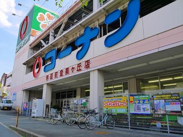 ホームセンターコーナン 学園前登美ケ丘店の画像5
