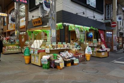 山庄宇治園 板宿店の画像1